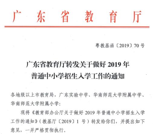 广东省教育厅转发关于做好2019年普通中小学招生入学工作的通知