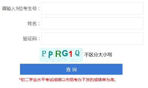 2019年深圳初二生地会考成绩查询入口