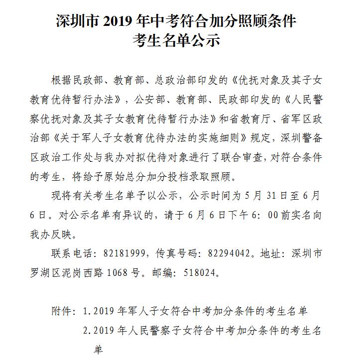 2019年深圳市中考符合加分照顾条件考生名单公示