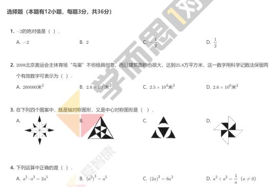 2015年深圳观澜中学初三三模数学试卷及答案