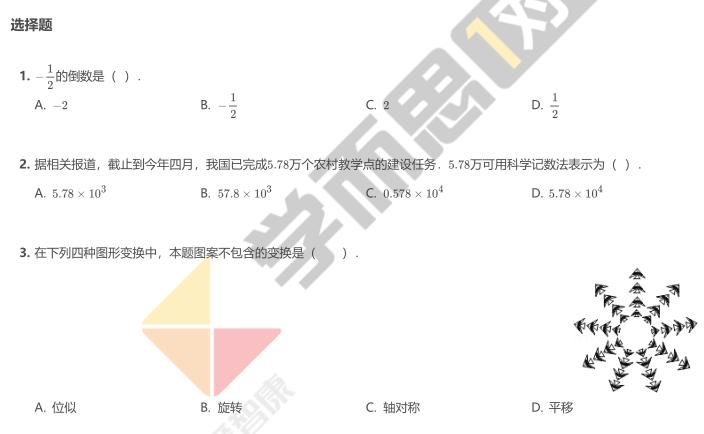 2016年深圳初三三模数学试卷及答案