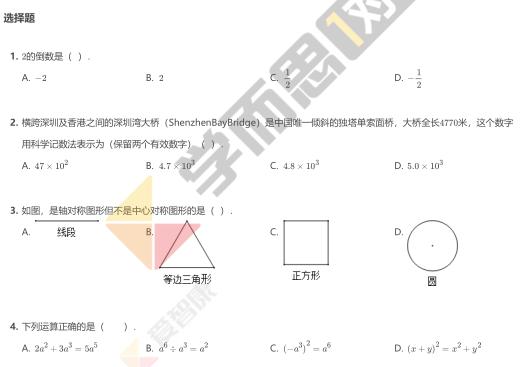 2016年深圳南山区初三三模数学试卷及答案