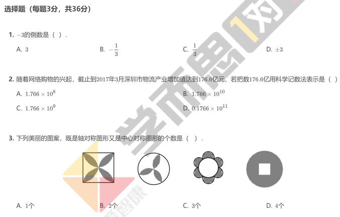 2016年深圳福田区初三三模数学试卷及答案