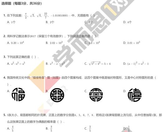 2017年深圳福田区实验学校初三三模数学试卷及答案