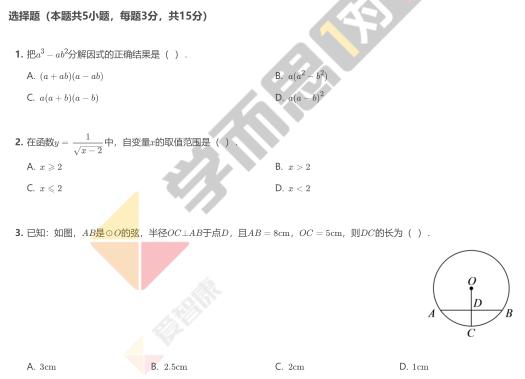 2017年深圳龙岗区初三三模数学试卷及答案