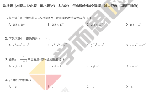 2017年深圳南山区初三三模数学试卷及答案