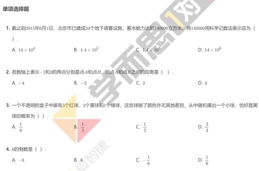 2018年东莞中堂镇初三三模数学试卷及答案