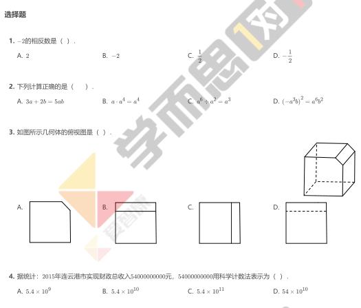 2018年广州越秀区育才实验学校初三三模数学试卷及答案