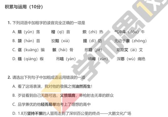 2016年深圳南山区初三三模语文试卷及答案