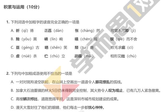 2016年深圳初三三模语文试卷及答案