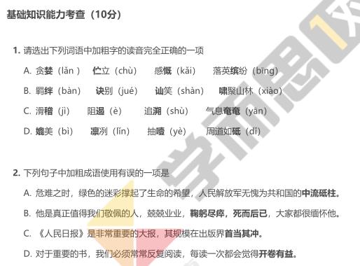 2017年深圳南山区初三三模语文试卷及答案
