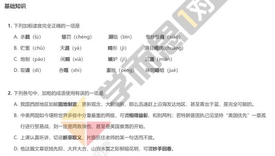 2018年深圳南山区育才三中初三三模语文试卷及答案