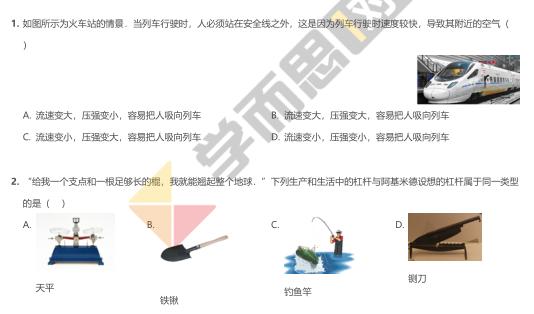 2018年深圳南山区初三三模物理试卷及答案