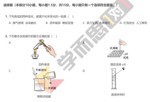 2017年深圳福田区实验学校初三三模化学试卷及答案
