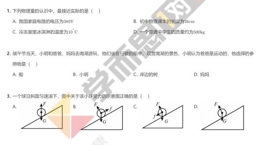 2017年深圳福田区实验学校初三三模物理试卷及答案