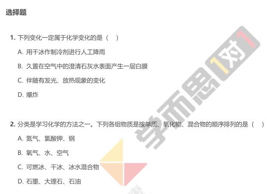 2017年深圳南山区初三三模化学试卷及答案