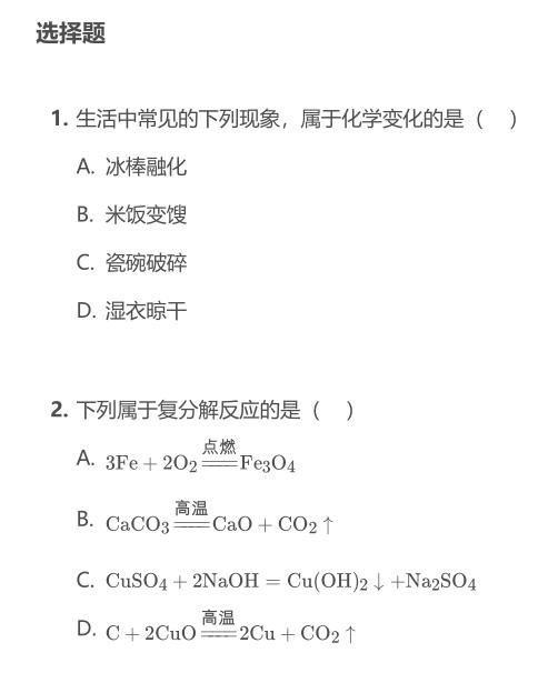 2017年东莞市中堂镇初三三模化学试卷及答案