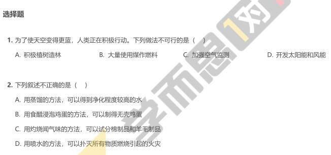 2018年深圳福田区深圳红岭中学初三三模化学试卷及答案