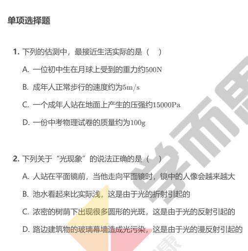 2018年广东中山市初三三模化学试卷及答案
