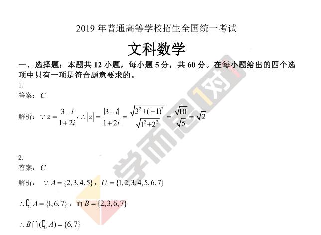 2019年广东高考数学(文)试题答案解析