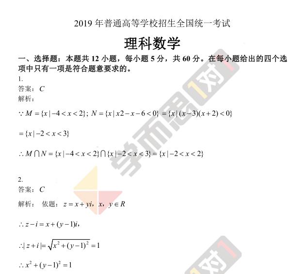 2019年广东高考数学(理)试题答案解析