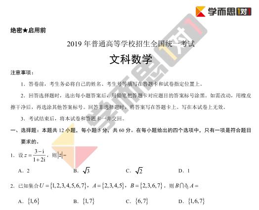 2019年全国1卷高考数学(文)试题