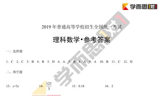 2019年全国高考理科数学一卷试题答案