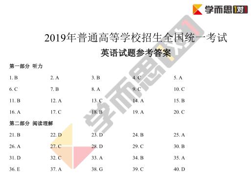 2019年山东高考英语试题答案