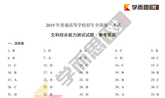 2019年广东高考文综试题答案