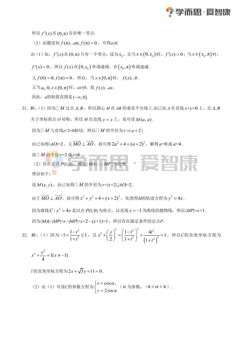 2019年全国Ⅰ卷高考数学(文)试题及答案
