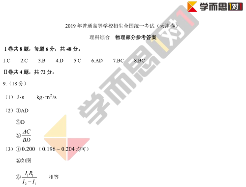 2019年天津高考理综试题答案