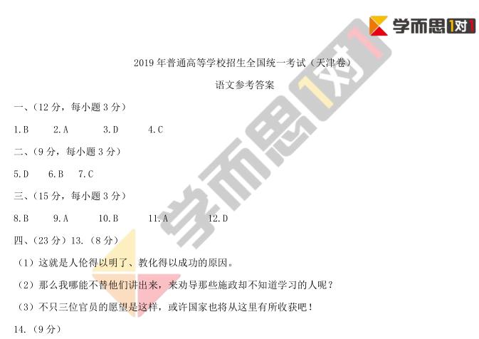 2019年天津高考语文试题答案
