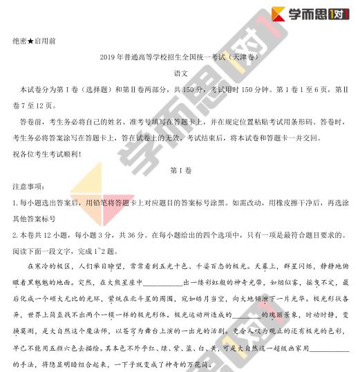 2019年天津高考语文试题