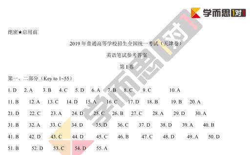2019年天津高考英语试题答案
