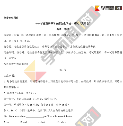 2019年天津高考英语试题