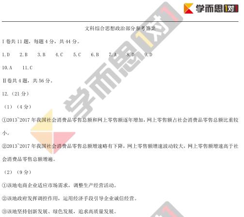 2019年天津高考文综试题答案
