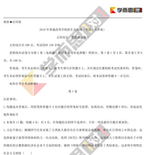 2019年天津高考文综试题