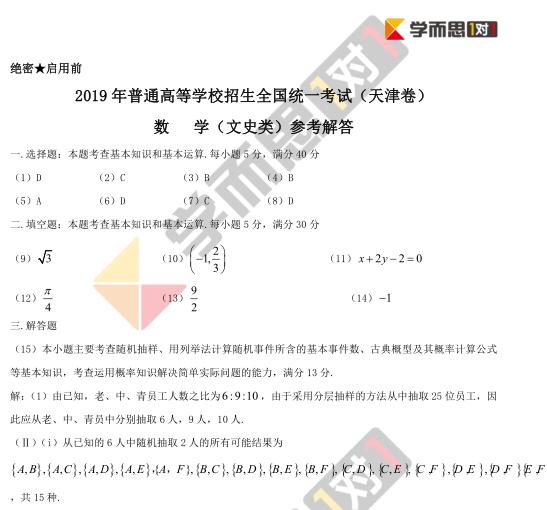 2019年天津高考文科数学试题答案