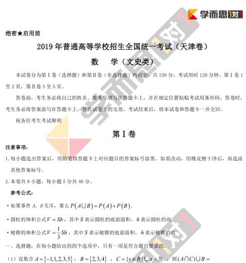 2019年天津高考文科数学试题
