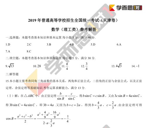 2019年天津高考理科数学试题答案