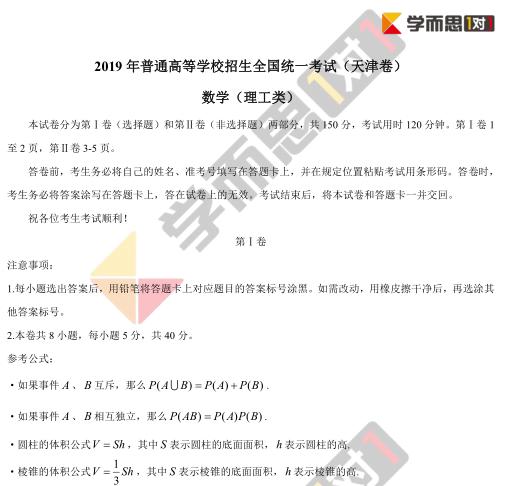 2019年天津高考理科数学试题
