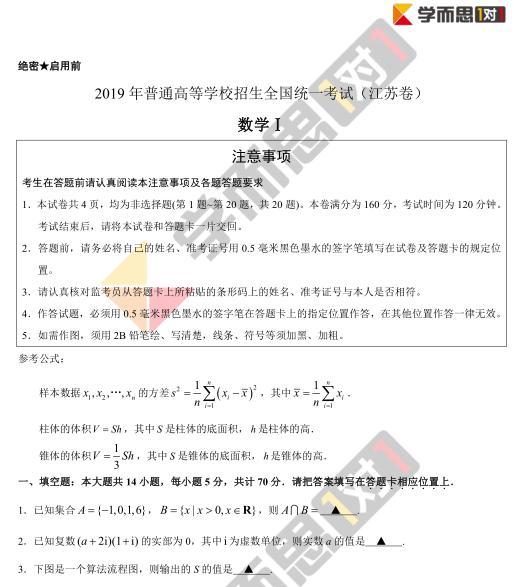 2019年江苏高考文科数学试题