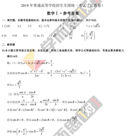 2019年江苏高考文科数学试题答案