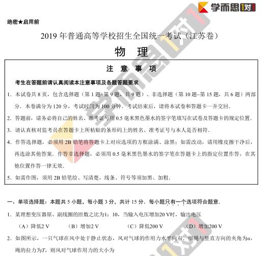 2019年江苏高考理综试题