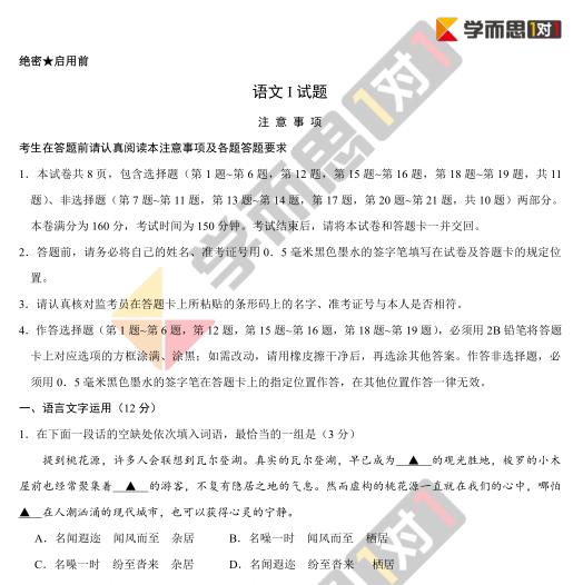 2019年江苏高考语文试题