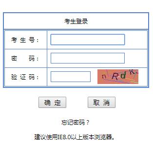 广东2019年高考志愿填报系统入口