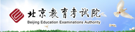 北京2019年高考志愿填报系统入口