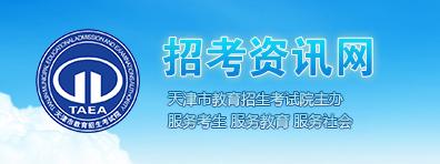 天津2019年高考志愿填报系统入口