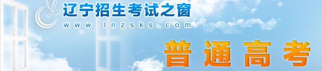 辽宁2019年高考志愿填报系统入口