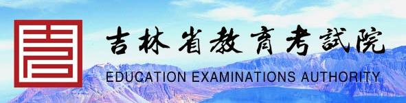 吉林2019年高考志愿填报系统入口